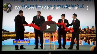BXU Swiss TV - Opening Ceremony of our Office Qingdao